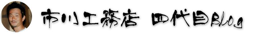 市川工務店 4代目ブログ